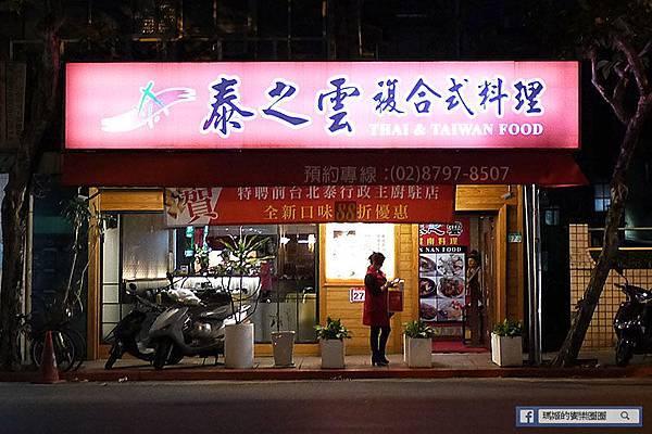 台北內湖【泰之雲泰式料理】平價泰式料理。瑞光路泰國餐廳。內科泰式料理。捷運港墘美食