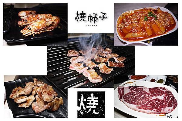台北東區【燒桶子韓風立燒】提著汽油桶來烤肉。東區韓國烤肉。東區韓式料理。捷運忠孝敦化美食