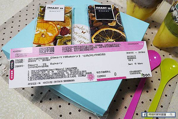 宅配美食【Smart19Bakery】超療癒休閒甜點~九宮格小塔、袋袋脆果布丁、水果巧克力磚。台中伴手禮