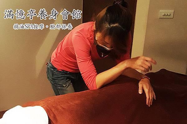 台北SPA【滿憶亭養身會館】精油SPA按摩。臉部保養。男女養身會館