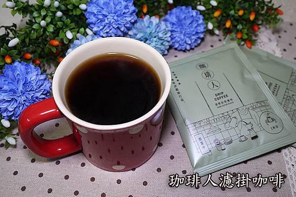 珈琲人濾掛咖啡