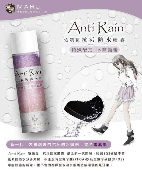 Anti Rain安第瓦防水噴霧