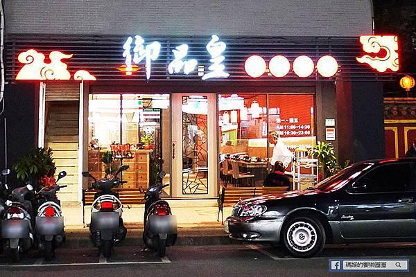 【御品皇麻辣鴛鴦鍋】錦西街麻辣鍋。雙連站麻辣鍋。捷運雙連站美食
