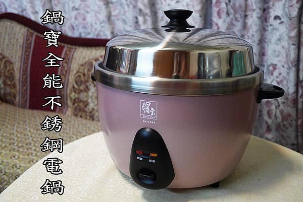 【鍋寶全能不鏽鋼電鍋】分離式時尚美型電鍋