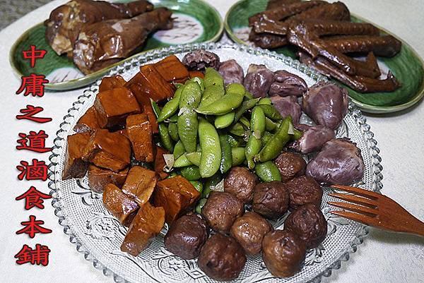宅配美食【中庸之道-滷食本鋪】在家也能輕鬆享用方便衛生即時滷味。團購美食