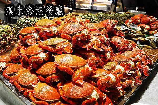 ◆台北東區【漢來海港餐廳敦化店】激推五星級自助餐吃到飽。Buffet吃到飽。海鮮自助百匯。捷運忠孝敦化美食