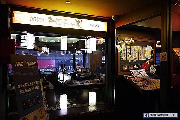 台北車站【和民之家】日式居食料理。日本居酒屋。捷運台北車站美食。愛評體驗團