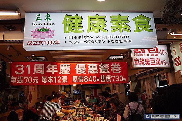 台北車站【三來健康素食館】數十種蔬食多樣化選擇。台北車站素食