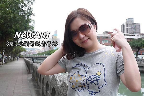 消暑聖品【NEWART】台灣首創降溫護膚香水~3度C冰鎮舒緩青春露。頂級小蒼蘭、綠茶香清新舒爽