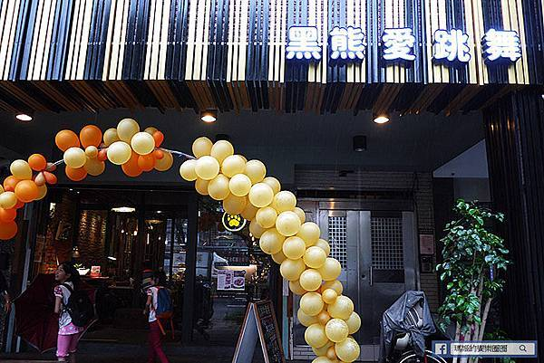 台北美食【黑熊愛跳舞Moon Bear Loves Dancing】台魂新美式餐廳。六張犂餐酒館。六張犁新美式餐廳推薦