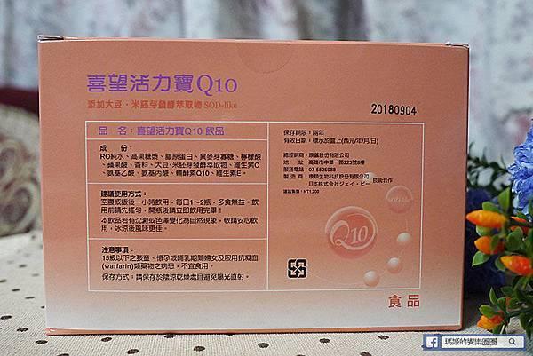 美顏保養【喜望活力寶Q10膠原飲】酸酸甜甜喝的保養品、膠原蛋白、輔酵素Q10、低熱量