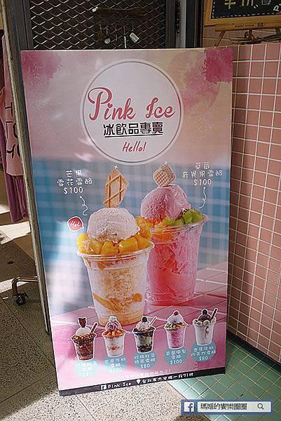 台北東區【Pink Ice冰飲品專賣】新鮮水果雪花冰。開幕第二杯半價。東區冰品。東區冰淇淋