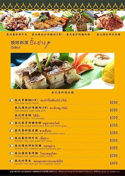 台北大安【心泰原創泰國料理】正統泰北菜。大安泰國料理。台北泰國料理。泰北家常菜。信義安和美食