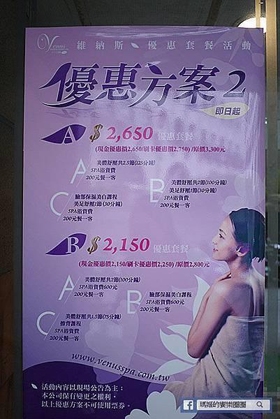 東區SPA【維納斯女子美容舒壓生活館】台版汗蒸幕。台北東區三溫暖按摩。女子三溫暖。24小時女子SPA館。背包客住宿首選