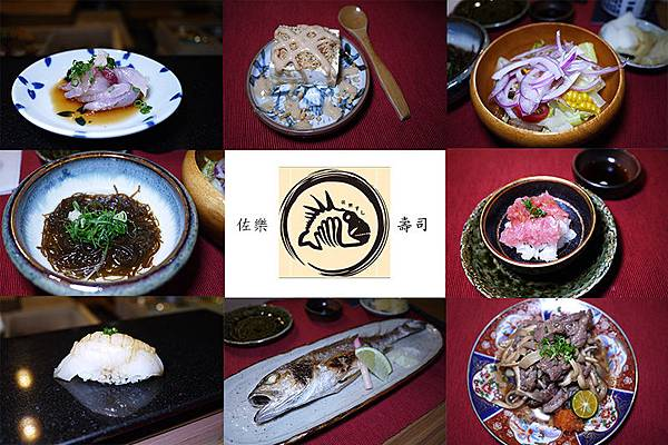 台北美食【佐樂壽司】大安站日式料理。大安無菜單日本料理。捷運大安站日本料理