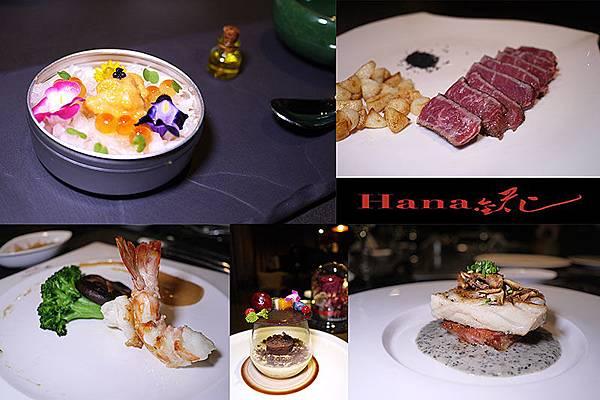 台北美食【HANA錵鐵板燒】台北中山頂級鐵板燒。中山國小鐵板燒。農安街鐵板燒推薦