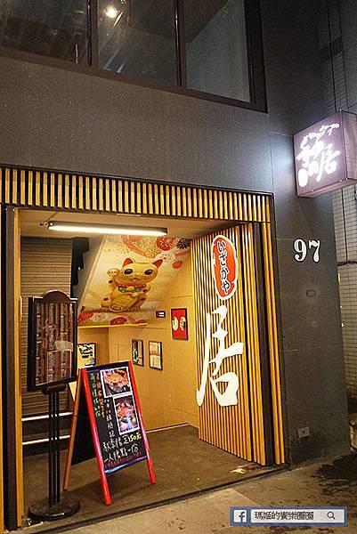 台北美食【和の居日式料理居酒屋】南京三民日式料理居酒屋。南京三民日本料理