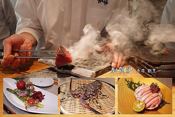 台北美食【加賀伊壽司割烹】內湖大直日式料理無菜單。日本和牛活海鮮料理。內湖劍南站日式無菜單料理