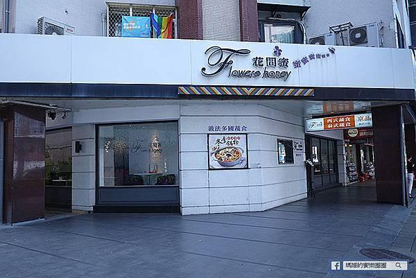 台北美食【花間蜜蔬食餐廳Flowers honey】台北信義區蔬食推薦。台北信義區素食推薦。輕食下午茶。創意無國界料理