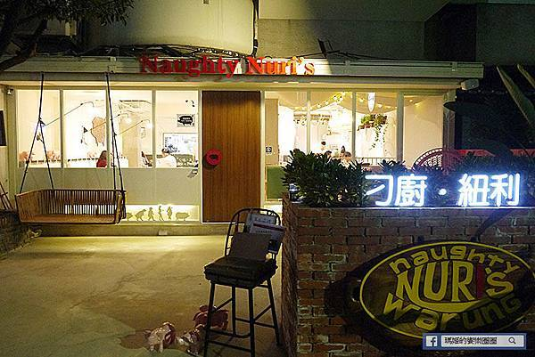 台北美食【Naughty Nuri's Taiwan 刁廚紐利】東區豬肋排。東區南洋料理。峇厘島著名老店。愛玩客介紹。國父紀念館美食