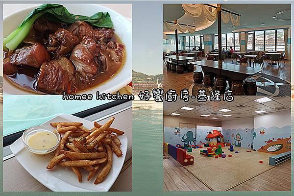 基隆美食【homee kitchen好饗廚房基隆店】基隆親子餐廳。基隆海景餐廳。不限時咖啡廳