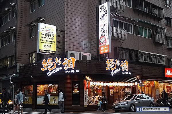 台北美食【絕好調和食海鮮酒場】南京三民居酒屋。南京三民日本料理