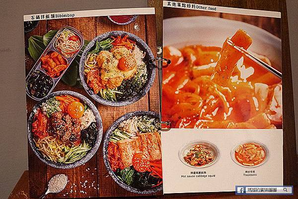 台北美食【四米大石鍋拌飯專賣】中山韓式料理韓式拌飯~香噴噴石鍋拌飯好吃沒話說