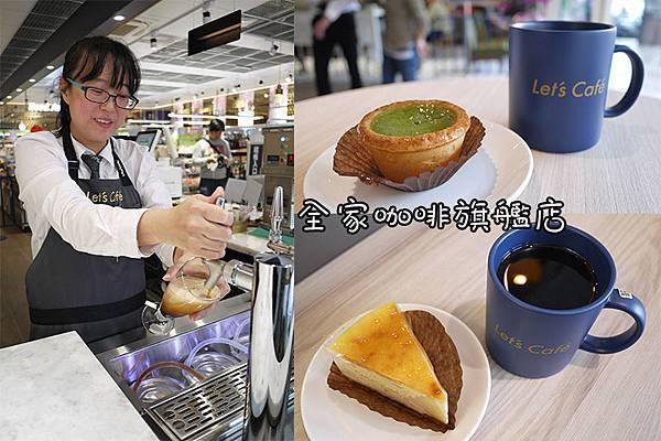 松山咖啡【全家咖啡Let's Cafe'旗艦店】24H不打烊高CP值單品咖啡〡全家便利商店台發店