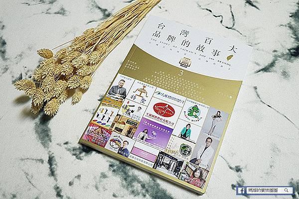 新書推薦【台灣百大品牌的故事】華品文化新書分享會活動及閱讀心得〡台灣中小企業創業成功經驗分享