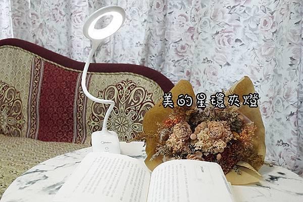 2019檯燈推薦【智選家Midea美的星環夾燈】LED護眼檯燈閱讀化妝好幫手〡USB充電輕巧方便可攜帶