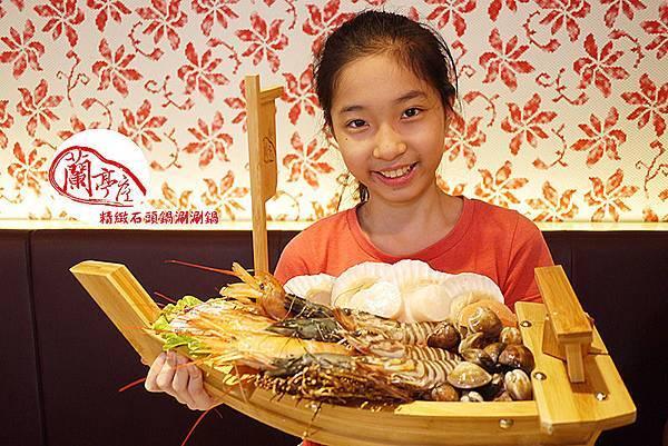 汐止火鍋【蘭亭序精緻石頭鍋涮涮鍋】公主號海鮮船開上桌〡三週年慶多重超澎湃優惠等你來