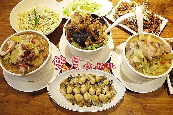 台灣養生雞湯第一品牌【雙月食品社】月子餐首選〡2019台北米其林必比登推薦
