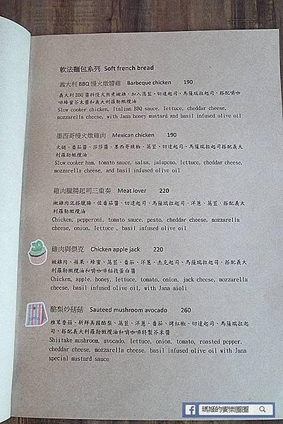 師大義大利麵【Jana cafe 嚼咖啡餐廳】來自異國的好味道〡師大餐廳〡師大咖啡館〡師大美食〡師大下午茶