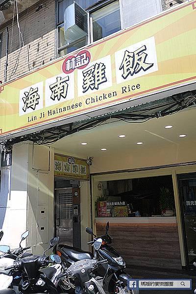 台北中山海南雞飯【林記海南雞飯】用最好的雞做最好的海南雞飯/配肉骨茶湯正對味!遼寧街海南雞飯/南京復興美食