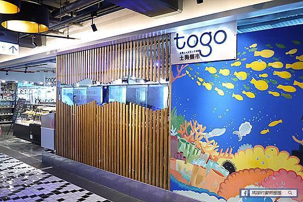 大直ATT美食【土狗樂市togo market】台北必吃活海鮮/內湖日本料理/日本無菜單料理