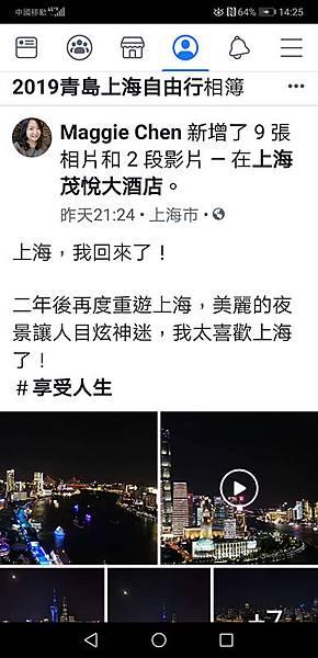 中國吃到飽網卡【翔翼通訊】2019青島上海自由行行程精華篇/中國上網免翻牆/中國SIM卡
