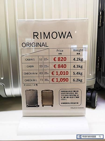 【德國必買】RIMOWA行李箱/德國百靈油/維詩朵玻尿酸神仙水/DM藥妝/HARIBO軟糖