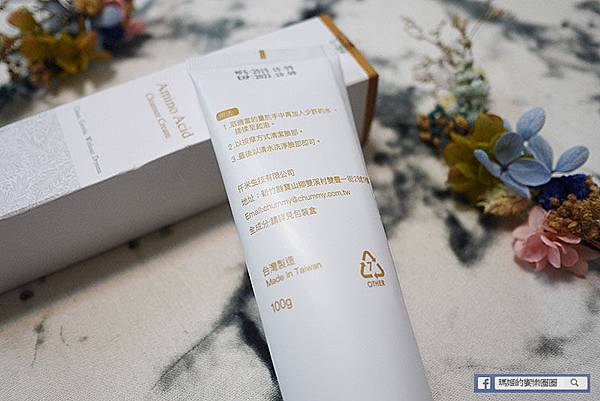 洗面霜推薦【仟米胺基酸洗面霜】多重植物精華配方、無酒精、人工色素、化學香精/敏弱肌適用洗面霜