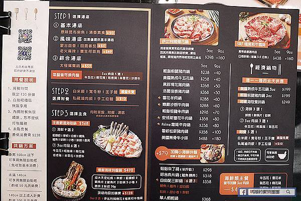 中和火鍋【錢都雙和圓通店】中和高CP值平價火鍋/景安火鍋/景安美食