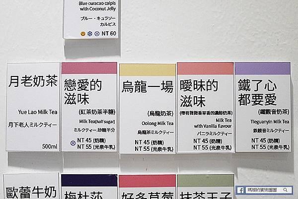 大稻程手搖飲推薦【大盜陳茶飲創始店】單身必喝!有加持過的月老奶茶系列/選用在地台灣好茶