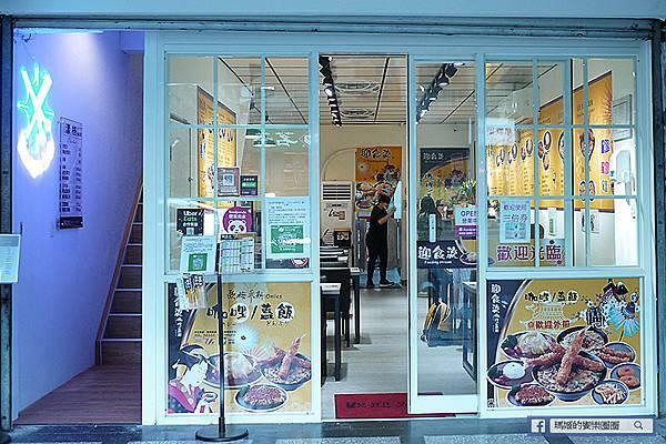 新店咖哩【迎食流咖哩/蓋飯-新店大坪林店】多種口味咖哩飯/歐姆蛋咖哩飯/蓋飯/免費無限供應熱湯&熱茶