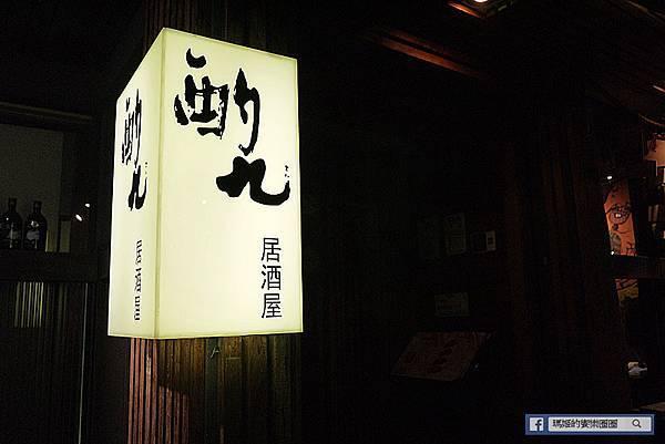東區居酒屋推薦【酌九壽司居酒屋】忠孝敦化居酒屋/忠孝敦化美食