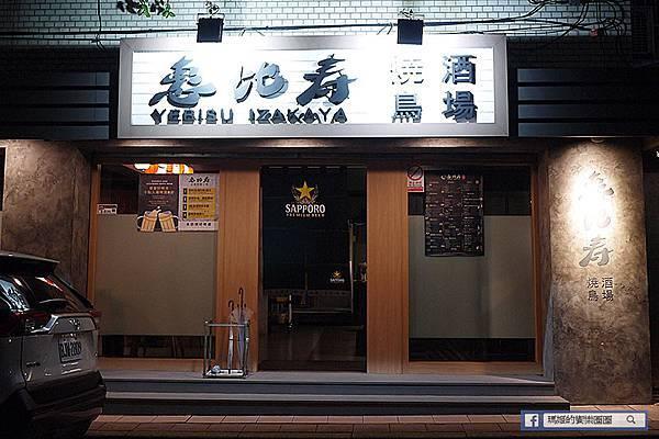 中山國中居酒屋推薦【惠比寿燒鳥酒場】讓我天人交戰的居酒屋美食/台北中山日式烤雞肉串餐廳