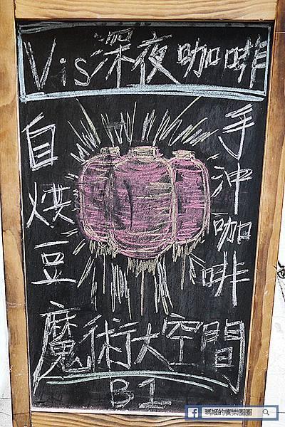台北手沖咖啡【VIS CAFÉ窩是咖啡圓山花博店】自烘豆手沖咖啡/台北寵物友善咖啡廳/圓山咖啡館
