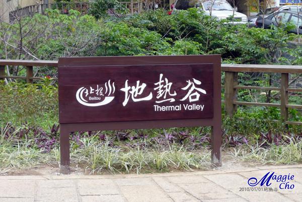 2010-0101-145931(北)北投-地熱谷.jpg