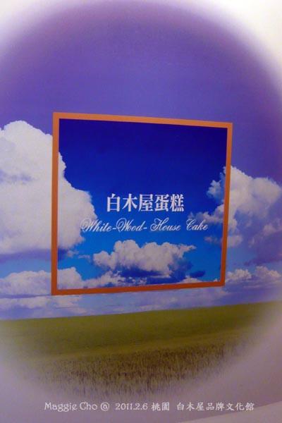 2011-0206-162052(桃)楊梅-白木屋品牌文化館.jpg