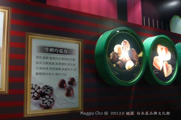 2011-0206-162320(桃)楊梅-白木屋品牌文化館.jpg
