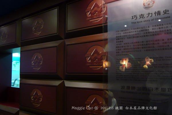 2011-0206-162312(桃)楊梅-白木屋品牌文化館.jpg