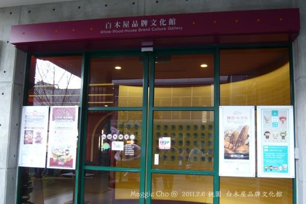 2011-0206-164516(桃)楊梅-白木屋品牌文化館.jpg