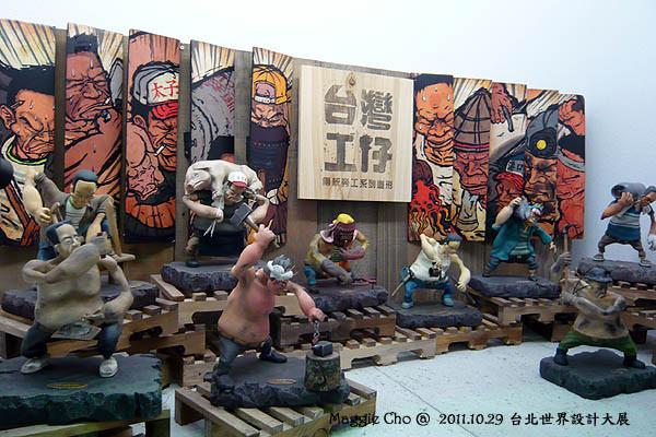 2011-1029-121112(北)南港-台北世界設計大展.jpg